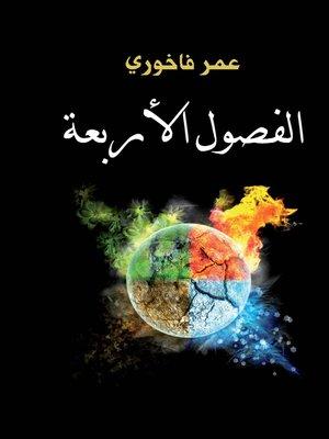 cover image of الفصول الأربعة