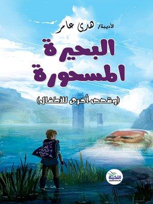 cover image of البحيرة المسحورة