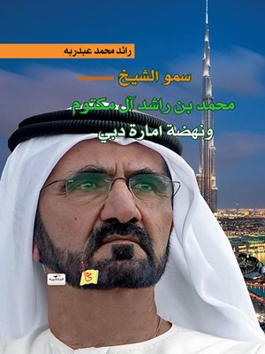 cover image of سمو الشيخ محمد بن راشد آل مكتوم ونهضة امارة دبي