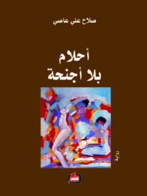 cover image of أحلام بلا أجنحة