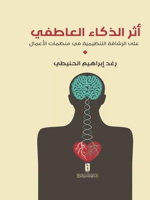 cover image of أثر الذكاء العاطفي على الرشاقة التنظيمية في منظمات الأعمال