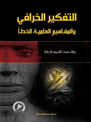 cover image of التفكير الخرافي والمفاهيم العلمية الخطأ