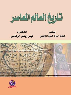 cover image of تاريخ العالم المعاصر