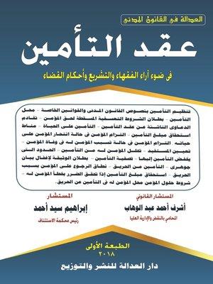 cover image of عقد التأمين في ضوء آراء الفقهاء والتشريع وأحكام القضاء