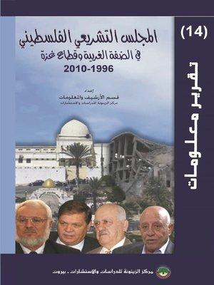 cover image of المجلس التشريعي الفلسطيني في الضفة الغربية و قطاع غزة 1996 - 2010