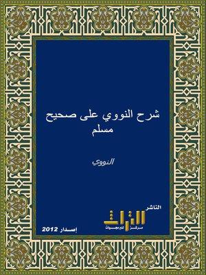 cover image of شرح النووي على صحيح مسلم - صحيح مسلم بشرح النووي