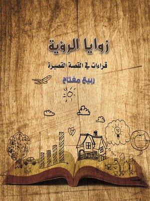 cover image of زوايا الرؤية.. قراءات في القصة القصيرة