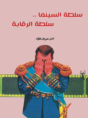 cover image of سلطة السينما.. سلطة الرقابة
