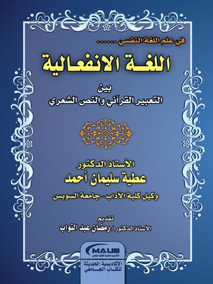 cover image of اللغة الانفعالية بين التعبير القرآني والنص الشعري