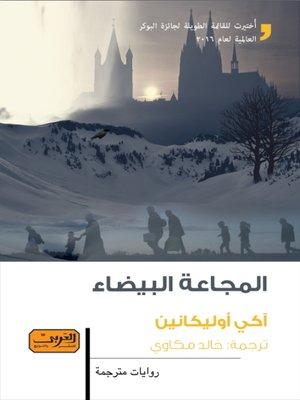 cover image of المجاعة البيضاء