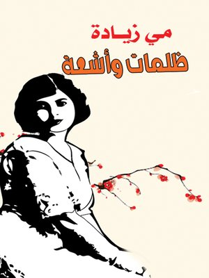 cover image of ظلمات وأشعة