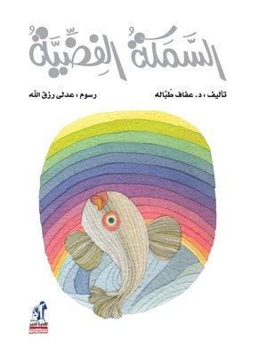 cover image of السمكة الفضية