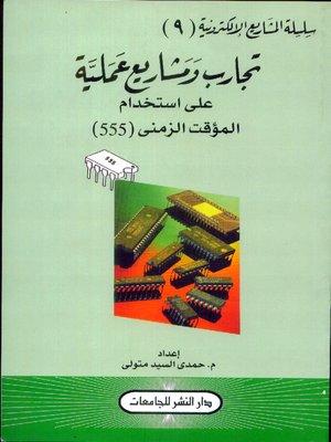 cover image of تجارب ومشاريع عملية على استخدام المؤقت الزمني (555)