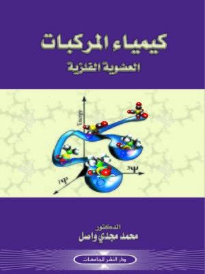 cover image of كيمياء المركبات العضوية الفلزية