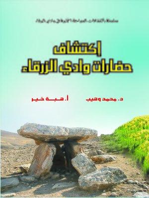 cover image of إكتشاف حضارات وادي الزرقاء