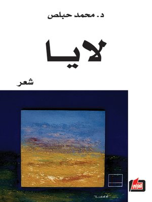 cover image of لايا