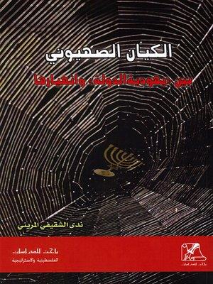cover image of بيت العنكبوت : الكيان الصهيوني بين يهودية الدولة وانهيارها