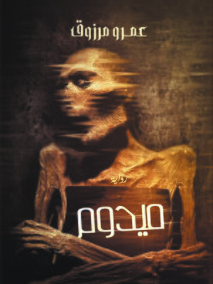 cover image of ميدوم