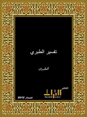 cover image of تفسير الطبري - جامع البيان عن تأويل آي القرآن