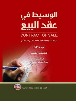 cover image of الوسيط في عقد البيع