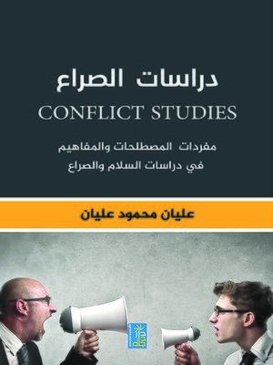 cover image of دراسات الصراع : مفردات المصطلحات والمفاهيم في دراسات السلام والصراع