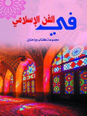 cover image of في الفن الإسلامي