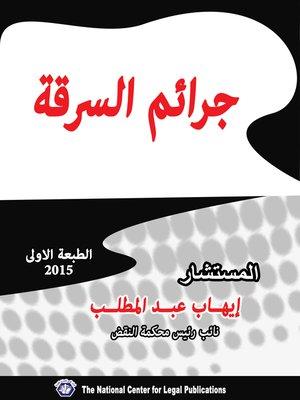 cover image of جرائم السرقة