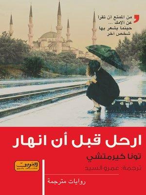 cover image of ارحل قبل أن أنهار