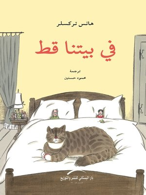 cover image of في بيتنا قط