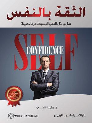 cover image of الثقة بالنفس : هل يمثل التغير البسيط فرقاً كبيراً؟