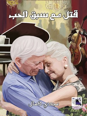 cover image of قتل مع سبق الحب