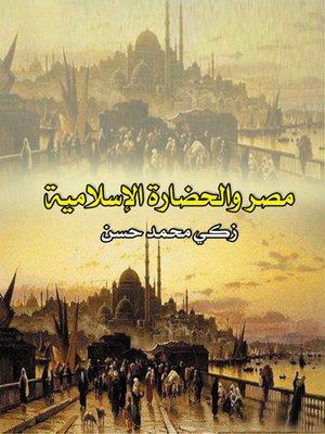 cover image of مصر والحضارة الإسلامية