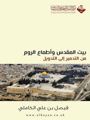 cover image of بيت المقدس وأطماع الروم من التدمير إلى التدويل