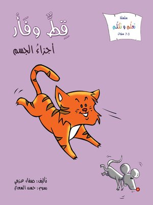cover image of قط وفأر