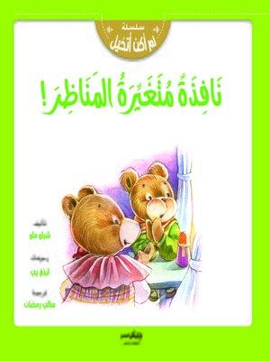 cover image of نافذة متغيرة المناظر !