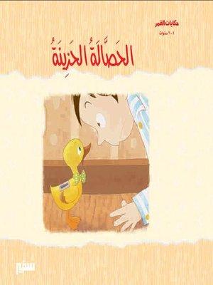 cover image of الحصالة الحزينة