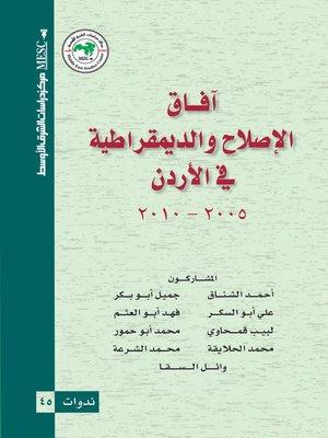 cover image of آفاق الإصلاح والديمقراطية في الأردن 2005 - 2010 = The Prospects of Reform and Democracy in Jordan 2005 - 2010