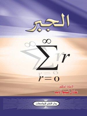 cover image of الجبر
