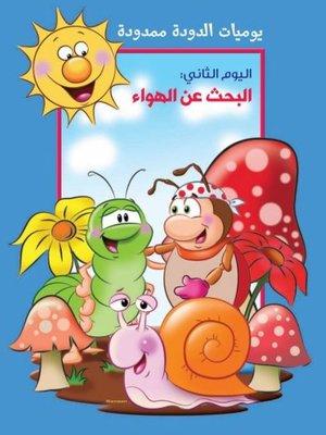 cover image of يوميات الدودة ممدودة. اليوم الثاني
