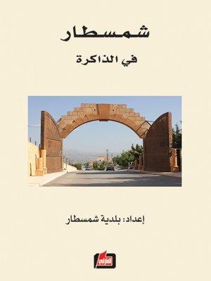 cover image of شمسطار في الذاكرة