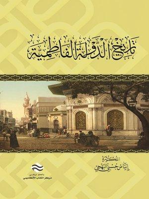 cover image of تاريخ الدولة الفاطمية