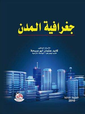 cover image of جغرافية المدن