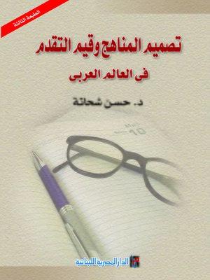 cover image of تصميم المناهج وقيم التقدم في العالم العربي