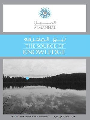 cover image of أصناف المغرورين