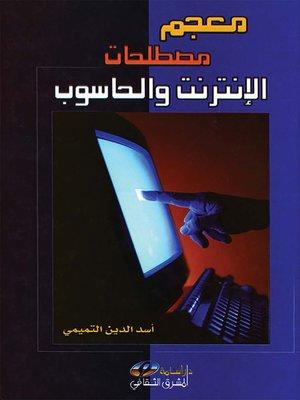 cover image of مصطلحات الإنترنت و الحاسوب : أول معجم شامل بكل مصطلحات الإنترنت و الحاسوب المتداولة في العالم و تعريفاتها
