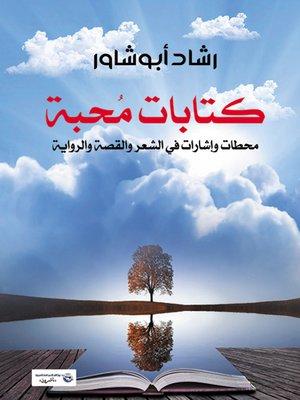 cover image of كتابات محبة : محطات وإشارات في الشعر والقصة والرواية