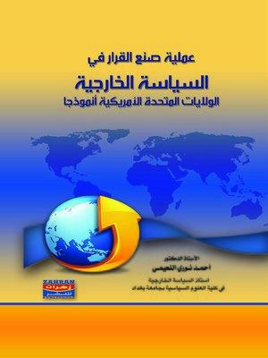 cover image of عملية صنع القرار في السياسة الخارجية
