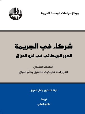 cover image of شركاء في الجريمة