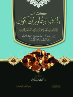 cover image of كتاب الشروط وعلوم الصكوك