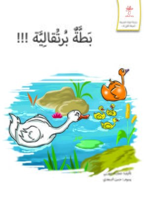 cover image of بطة برتقالية